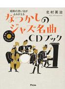 なつかしのジャズ名曲CDブック 昭和の思い出がよみがえる