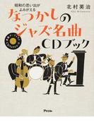 なつかしのジャズ名曲CDブック 昭和の思い出がよみがえる (本格アーティストCDブックシリーズ)