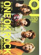 クイック・ジャパン vol.130 ONE OK ROCK/生田絵梨花