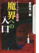 魔界への入口 クトゥルー短編集