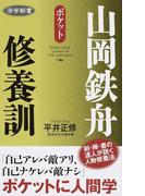 山岡鉄舟修養訓 ポケット (活学新書)