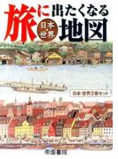 旅に出たくなる地図日本・世界 2巻セット
