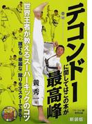 テコンドーに関してはこの本が最高峰 世界王者が教えるスーパーキックのコツ 誰でも「華麗な」蹴りをマスターできる! 新装版 (BUDO−RA BOOKS)