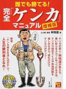 誰でも勝てる!完全「ケンカ」マニュアル 増補版 (BUDO−RA BOOKS)