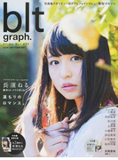 blt graph. vol.16(2017FEBRUARY) 長濱ねる 欅坂46・けやき坂46 温もりのロマンス。 (TOKYONEWS MOOK)(TOKYO NEWS MOOK)