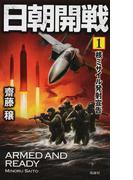 日朝開戦 1 核ミサイル発射宣告 (ヴィクトリーノベルス)