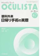 OCULISTA Monthly Book No.47(2017.2月号) 眼科外来日帰り手術の実際