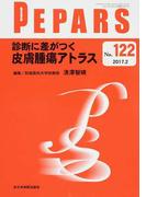 PEPARS No.122(2017.2) 診断に差がつく皮膚腫瘍アトラス