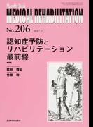 MEDICAL REHABILITATION Monthly Book No.206(2017.2) 認知症予防とリハビリテーション最前線