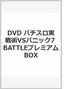 DVD パチスロ実戦術VSパニック7 BATTLEプレミアムBOX