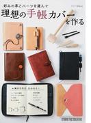 好みの革とパーツを選んで理想の手帳カバーを作る (Beginner Series)