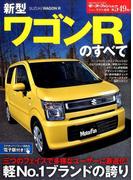 新型ワゴンRのすべて (モーターファン別冊 ニューモデル速報)