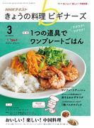 NHK きょうの料理ビギナーズ 2017年3月号(NHKテキスト)