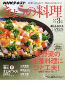 NHK きょうの料理 2017年3月号(NHKテキスト)
