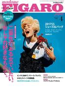 madame FIGARO japon(フィガロ ジャポン)2017年 4月号(madame FIGARO japon)