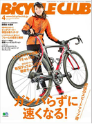 BiCYCLE CLUB 2017年4月号 No.384