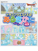 ドラゴンクエストⅩのあるきかた Vol.2 (SE−MOOK 冒険者おうえんシリーズ)