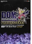 """ドラゴンクエストモンスターズジョーカー3プロフェッショナル最強データ+ガイドブックfor""""PRO"""""""