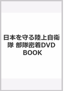 日本を守る陸上自衛隊 部隊密着DVD BOOK