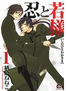 【11-15セット】忍と若様(GUSH COMICS)