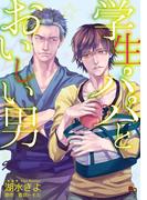 学生パパとおいしい男(enigmaコミックス)