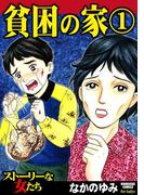 【11-15セット】貧困の家(ストーリーな女たち)