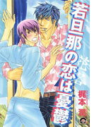 【6-10セット】若旦那の恋は憂鬱(GUSH COMICS)