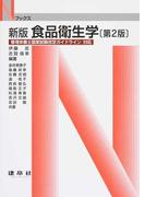 食品衛生学 新版 第2版 (Nブックス)