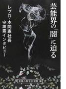 芸能界の「闇」に迫る レプロ・本間憲社長守護霊インタビュー