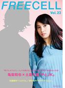 FREECELL Vol.22 (KADOKAWA MOOK)(カドカワムック)