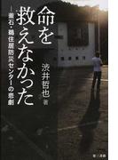 命を救えなかった 釜石・鵜住居防災センターの悲劇