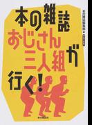 本の雑誌おじさん三人組が行く! (別冊本の雑誌)