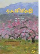 たんぽぽの日 尾崎昭代詩集 (ジュニア・ポエム双書)(ジュニア・ポエム双書)