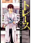トレース(ゼノンコミックス) 2巻セット