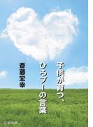 子供が育つひろブーの言葉(日米出版)