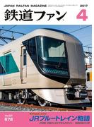 鉄道ファン2017年4月号