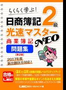 日商簿記2級光速マスターNEO 商業簿記 問題集 第2版