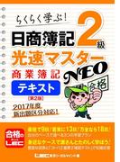 日商簿記2級光速マスターNEO 商業簿記 テキスト 第2版