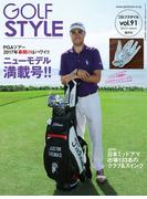 Golf Style(ゴルフスタイル) 2017年 3月号