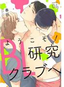 ようこそ!BL研究クラブへ(10)(aQtto!)