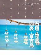 ことりっぷ 石垣・竹富・西表・宮古島(ことりっぷ)