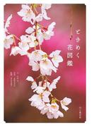 ときめく花図鑑(ときめく図鑑Book for Discovery)