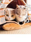 もふあつめ ~映画「ねこあつめの家」Official Photo Book~(単行本(KADOKAWA / 角川マガジンズ))