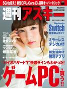 週刊アスキー No.1115 (2017年2月21日発行)(週刊アスキー)