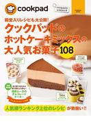 クックパッドのホットケーキミックスの大人気お菓子108(扶桑社MOOK)