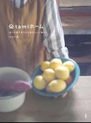 【期間限定価格】tamiホーム(扶桑社BOOKS)