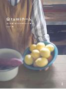 tamiホーム(扶桑社BOOKS)