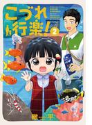 こづれ行楽! 2巻(芳文社コミックス)