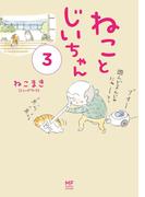 【電子限定フルカラー版】ねことじいちゃん3(コミックエッセイ)