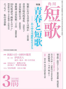 短歌 29年3月号(雑誌『短歌』)